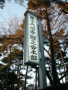 富士大石寺顕正会本部・看板1