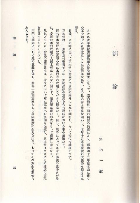 28-1正本堂・事の戒壇・本門寺戒壇・訓諭