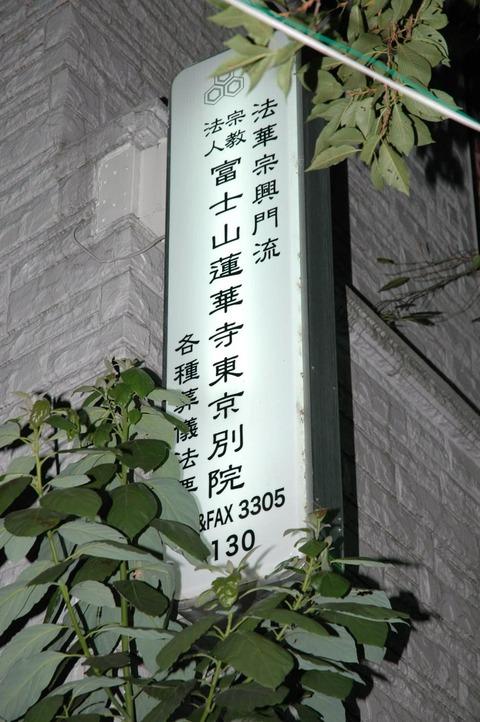 松本修明・布教所1