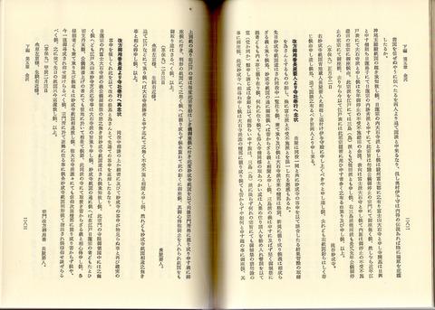 金沢法難2