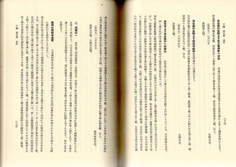 金沢法難3