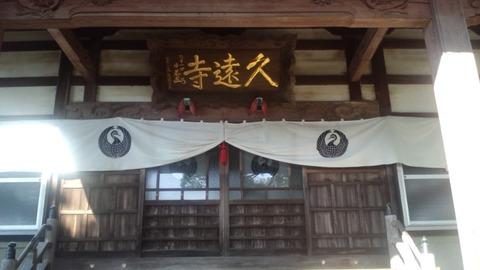小泉久遠寺6客殿