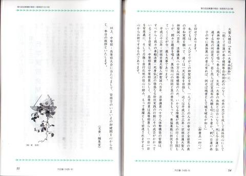 31中高生折伏指南4