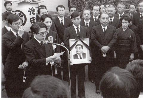 1982池田城久葬儀2