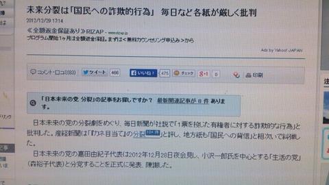 分裂ニュース1