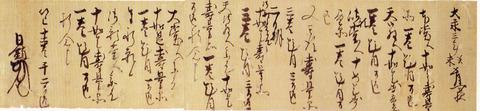 1523.5.1堂参御経次第1(立宗750年写真集)