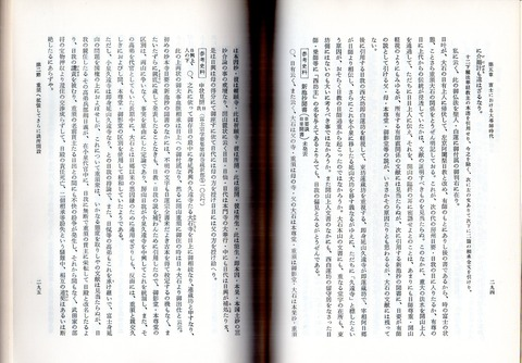 294-295新池抄聞書1