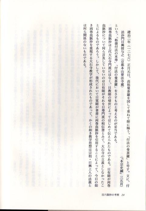要法寺偽作説2