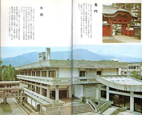 大坊3(1984)