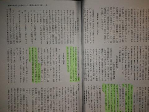 大木・日柱論文5