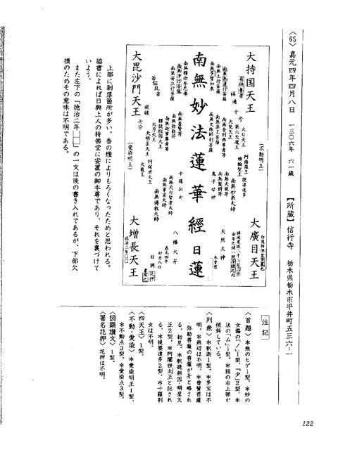 嘉元4年4月8日本尊3