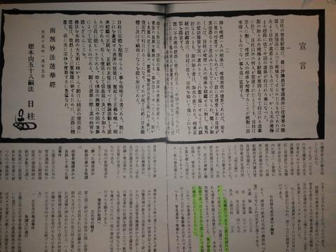 大木・日柱論文4