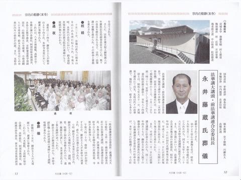 永井藤蔵死去・大日蓮1