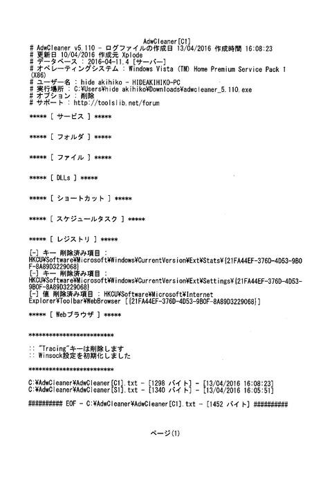 PCウイルス駆除報告書1