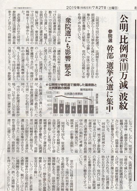 2019.7.27読売・公明党100万票減の衝撃