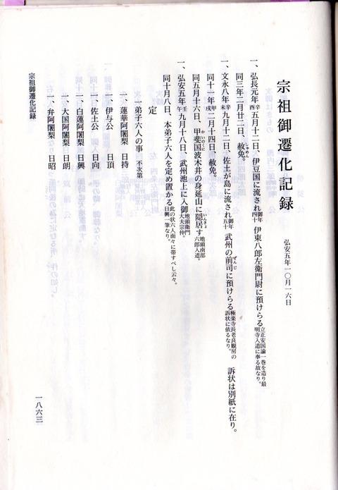 御遷化記録(御書全集)1
