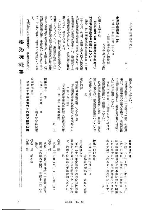 8大日蓮)