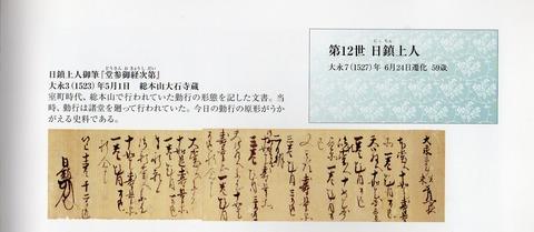 1523.5.1堂参御経次第2(立宗750年写真集)
