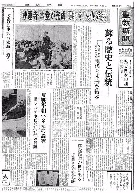 1974.3.3妙蓮寺本堂落慶法要