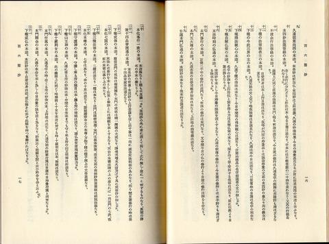 百六箇抄5