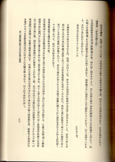 安州北部法華日蓮宗妙本寺の事