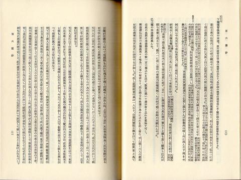 百六箇抄7(日興嫡嫡相承本堂正本尊)