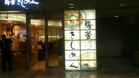 きしめん店2