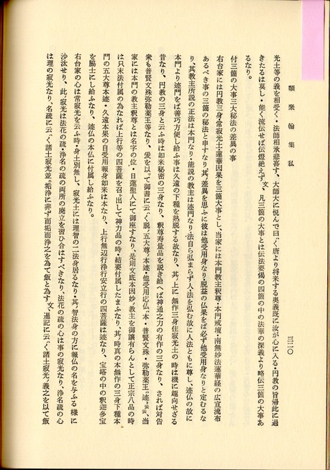 当家本門教主釈尊名字位日蓮聖人