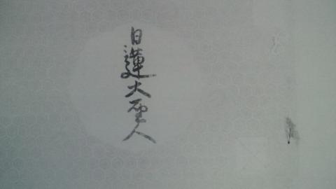 由井本・大正4年日蓮大聖人表紙1