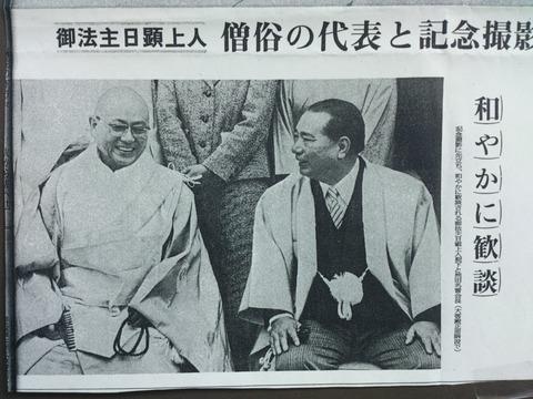 日蓮七百遠忌・日顕・池田大作1