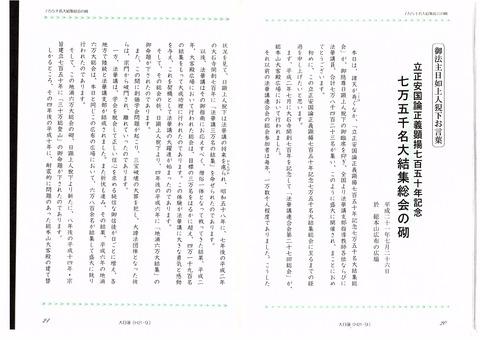 2009.7.26-1説法