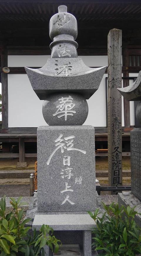 讃岐31稲尾慈正(日淳)墓1