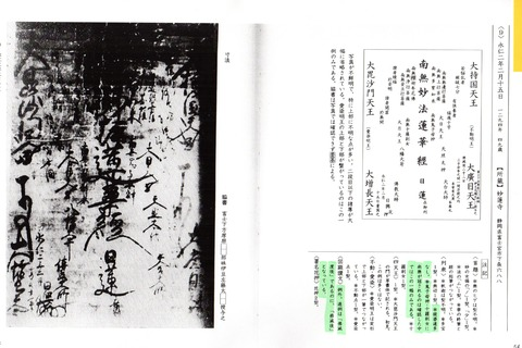 5・永仁2年2月15日の本尊3
