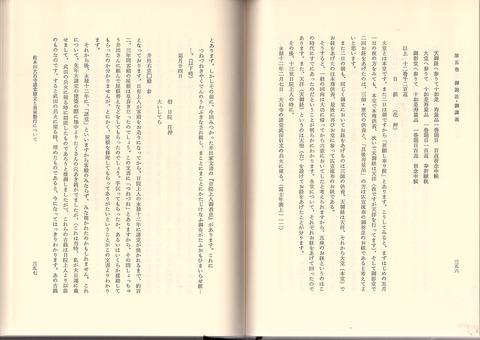 356-357五座勤行・武田兵火・大講堂工事古銭