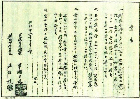 昭和48年・宗務院・創価学会覚書1