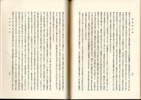 久遠元初自受用報身とは日蓮大聖人