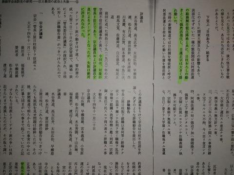 大木・日柱論文2