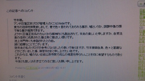 妙本寺ニセhide2