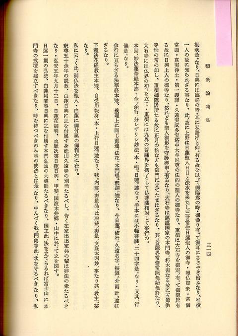 百六箇抄初出2下種法華経教主本迹寿量品文底本因妙事其教主某