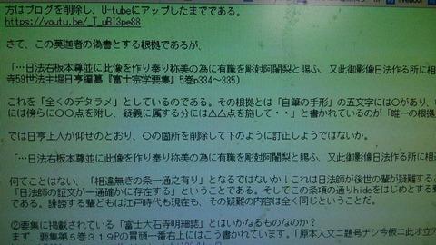 黒川和雄妄説2