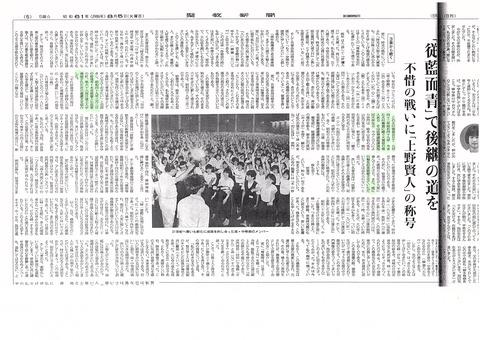 1986.8.5妙蓮寺本堂落慶・池田大作絶賛慶讃文石碑