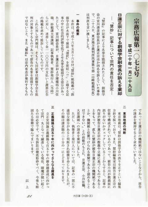 2008.1.29慧妙・機関紙ではない