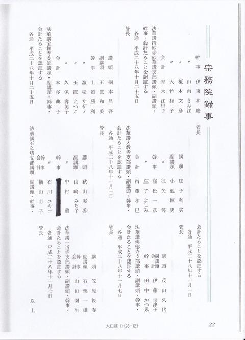 龍神ひろし幹事3