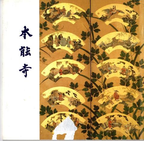 本能寺1表紙