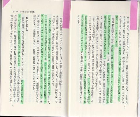 14-15日蓮正宗・創価学会信徒数統計・島田裕巳「創価学会」