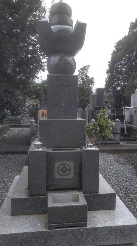 45代吉田日勇墓所2
