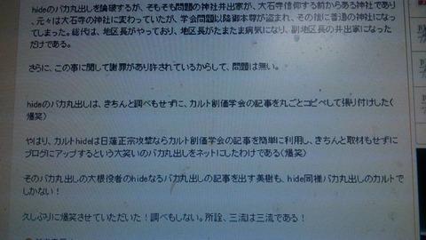 龍神ひろしウソ1
