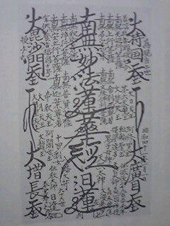 66世日達・昭和41年1月1日形木本尊