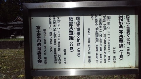西山本門寺36法華経
