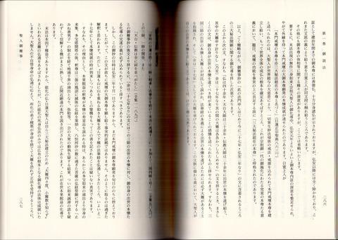 1983年虫払会・聖人御難事説法